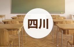 2019年四川的高考分数线是多少?(附近四年批次线)