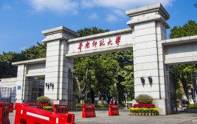 华南师范大学国家级一流本科专业有哪些?附双万计划名单