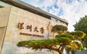 深圳大学国家级一流本科专业有哪些?附双万计划名单