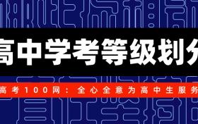浙江省高中学考成绩等级划分:高中学考成绩怎么算过?