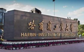 哈尔滨工业大学新增7个本科专业