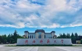 陕西师范大学红烛计划招生简章2020年(含招生专业及报考条件)