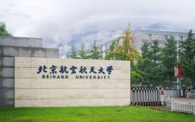 北京航空航天大学顶尖专业有哪些?附北京航空航天大学最牛专业名单