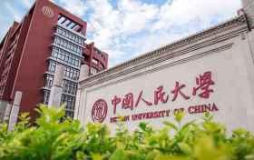 中国人民大学2020年强基计划招生简章(含报名条件与招生专业)