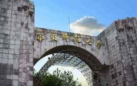 华东师范大学2020年强基计划招生简章(含报名条件与招生专业)