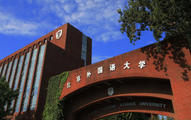 北京外国语大学综合评价招生简章2020年一带一路外语专业