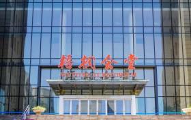 北京语言大学国家级一流本科专业有哪些?附北京语言大学双万计划名单