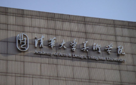 清华大学美术学院招生章程-2020年艺术类本科
