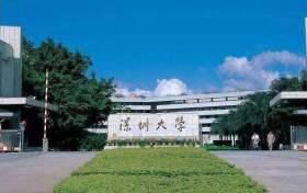 在广东省排名多少可上深圳大学?附深圳大学近三年录取分数线