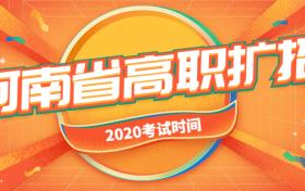 2020河南高职扩招专项考试时间:高职扩招和统招在一起上课么?