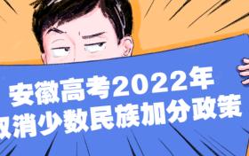 2022安徽高考取消两项加分项-安徽省2022年取消少数民族考生高考加分