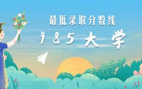 2021年湖南考985要多少分?附湖南最好考的985大学排名(理科、文科)