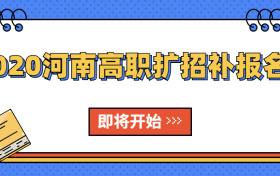 2020河南高职扩招补报名时间最新公布:10月21日8:00开始!
