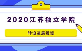 2020江苏独立学院转设缓慢-江苏比较好的独立学院排名及分数线