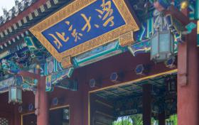 北京大学2021年数学英才班招生简章发布!报名截至12月5日