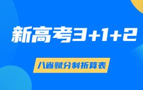 新高考3+1+2赋分制折算表:江苏、湖北、河北等省赋分怎么计算?
