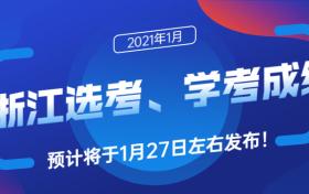 浙江2021选考成绩什么时候公布?附2021浙江学考成绩查询时间