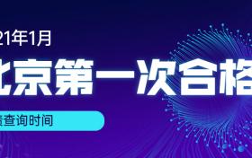 2021北京高中学业水平合格性考试成绩什么时候公布?附学业水平考试成绩查询2021