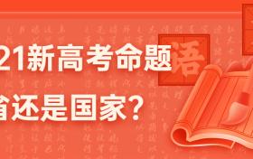 2021新高考命题是省还是国家?湖南、福建2021新高考是自主命题还是全国卷?