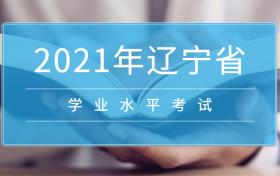 2021辽宁学考会考具体时间公布:辽宁省学业水平合格性考试时间推迟至3月上旬!