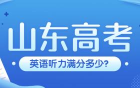 2021山东省英语听力满分多少?准考证号忘记怎么办?