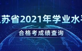 江苏学业水平测试合格考2021成绩查询入口:江苏小高考成绩2月24日正式公布!