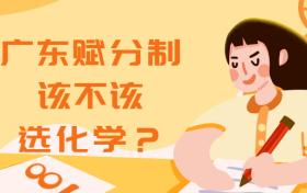 广东赋分制该不该选化学?化学和地理哪个容易得赋分?