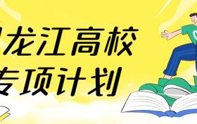 黑龙江高校专项计划录取分数线2021年参考(含学校名单、招生专业、实施区域)