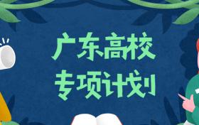 广东高校专项计划录取分数线2021年参考(含学校名单、招生专业、实施区域)