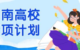 云南高校专项计划录取分数线2021年参考(含学校名单、招生专业、实施区域)