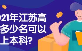 2021年江苏高考多少名可以上本科?附2020年江苏省本科线压线大学分数线及位次