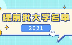 2021年高考提前批学校有哪些-本科提前批大学名单2021