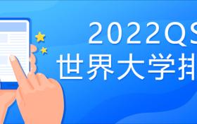 2022qs世界大学排名中国内地-世界大学排名最新榜单前200名