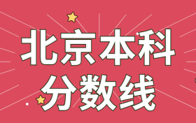 北京本科分数线2021最低分数多少?附近三年高考一本、二本批次线