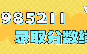 江苏多少分上985,211?附2020年985211大学录取分数线明细