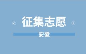 2021安徽专科征集志愿院校-安徽专科征集志愿条件分数(含艺体)2021