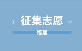 2021福建征集志愿的院校名单本专科-福建征集志愿时间2021(含艺体)