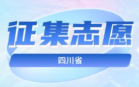 四川专科征集补录录取时间2021-四川专科征集志愿的院校名单2021