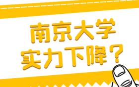 南京大学实力下降?南京大学还有人敢去吗?