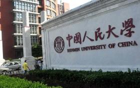 中国人民大学圆梦计划招生简章2020年(含报名条件及录取办法)
