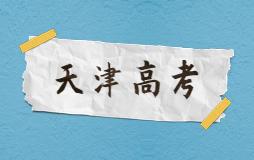 天津考哪里的大学容易?附天津最好考的大学排名
