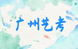 广东艺考时间统考时间安排(2020年版)