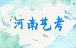 河南省:关于改进普通高校艺术类考试和招生办法的通知