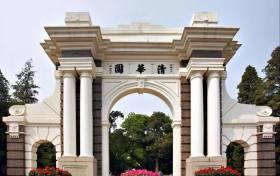 清华大学2020年强基计划招生简章(含报名条件与招生专业)