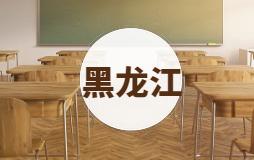 黑龙江高考分数线2020年版公布!(最新录取批次线,本科、专科文理科)