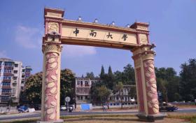 考上中南大学有多难?湖南人眼中的中南大学怎么样?
