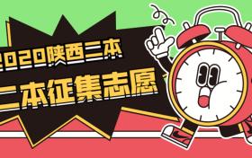 2020陕西二本征集志愿在什么时候?陕西省二批征集志愿计划在哪?