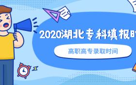 2020湖北专科填报时间:高职高专什么时候开始录取?征集志愿什么时候填?