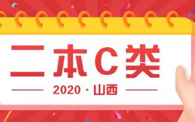2020山西二本c录取结果什么时候公布?山西二本c类录取分数线是多少?