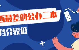 江西最差的公办二本-江西最烂的大学(投档分很低)
